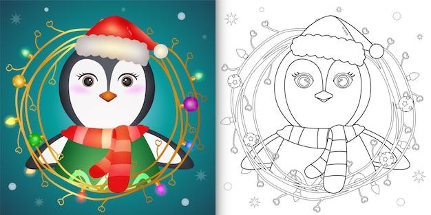 小枝の装飾が施されたかわいいペンギンの塗り絵クリスマス