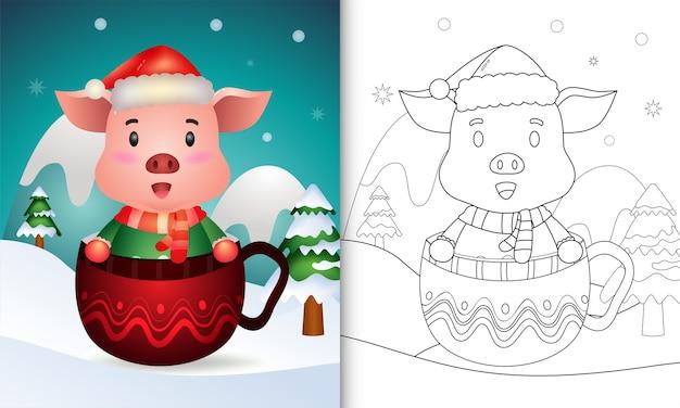 カップにサンタの帽子とスカーフが入ったかわいいブタのクリスマスキャラクターの塗り絵
