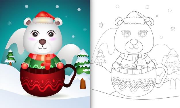 かわいいホッキョクグマのクリスマスキャラクターの塗り絵