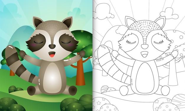かわいいアライグマのキャラクターイラストの塗り絵
