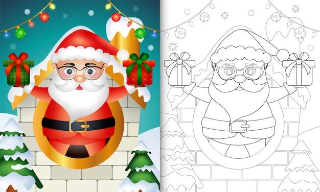 かわいいサンタクロースのクリスマスキャラクターの塗り絵