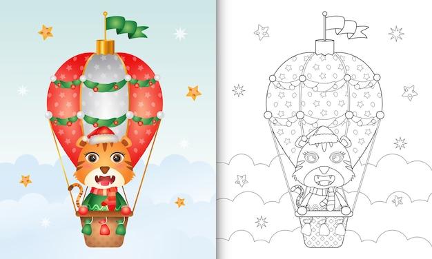 かわいい虎のクリスマスキャラクターの塗り絵