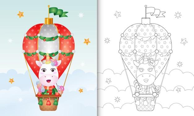 かわいいユニコーンのクリスマスキャラクターの塗り絵