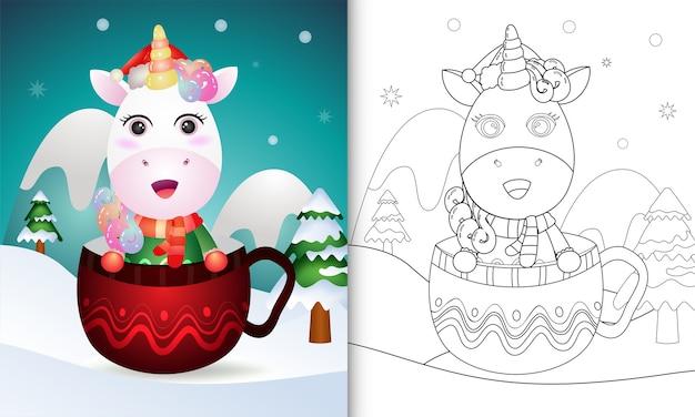 Книжка-раскраска с милыми рождественскими персонажами-единорогами
