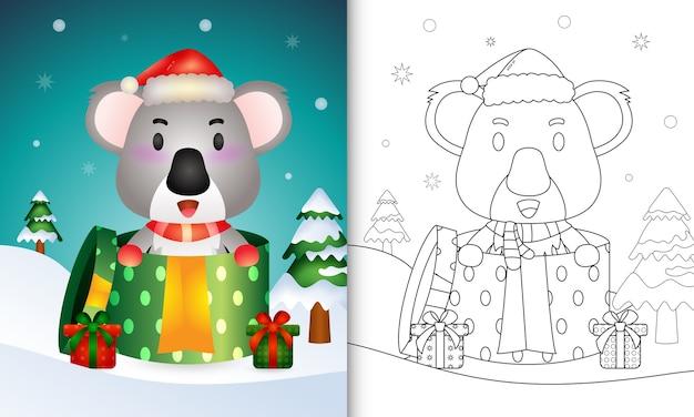 Книжка-раскраска с рождественскими персонажами коала