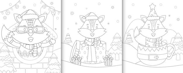かわいいキツネのクリスマスキャラクターの塗り絵