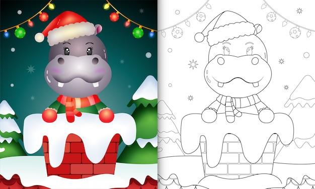 Раскраска для детей с милым бегемотиком в шапке санта-клауса и шарфе в дымоходе