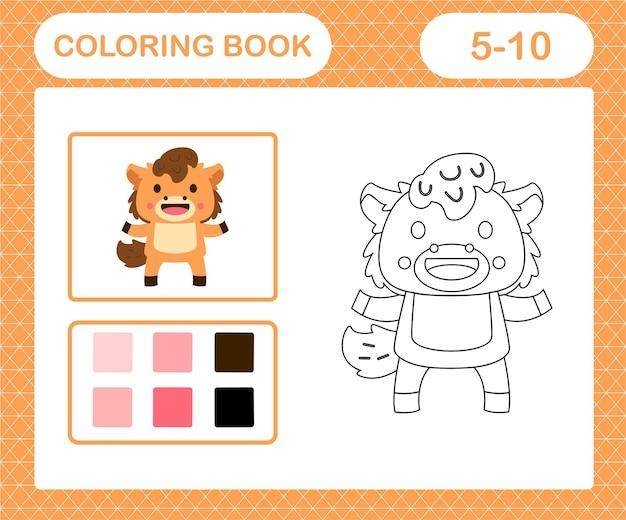 귀여운 말의 색칠 공부 페이지