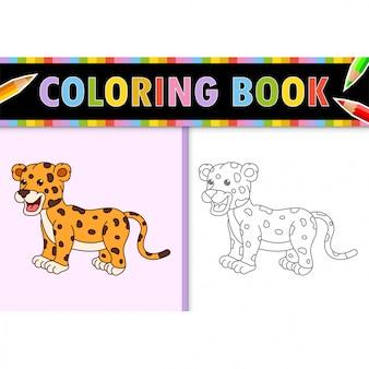 Раскраски наброски из мультфильма леопард. красочная иллюстрация, книжка-раскраска для детей.