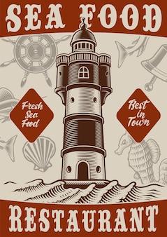 白い背景の上の灯台と海洋のテーマのカラービンテージポスター