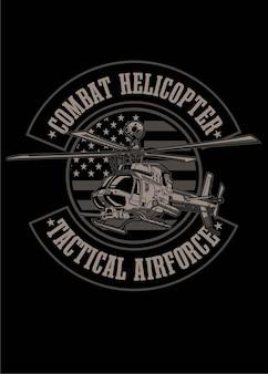 전투 헬리콥터