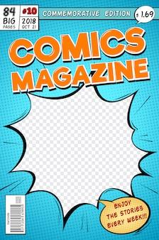 漫画本の表紙。レトロな漫画コミック雑誌。ポップアートスタイルのベクトルテンプレート