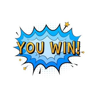 Комические речевые пузыри с текстом, который вы выиграли. винтажные иллюстрации шаржа. символ, наклейка, этикетка со специальным предложением, рекламный значок. векторная иллюстрация штока.