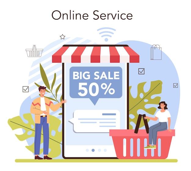 상업 활동 프로세스 온라인 서비스 또는 플랫폼