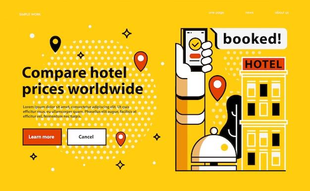 世界中のホテルの価格を比較します。