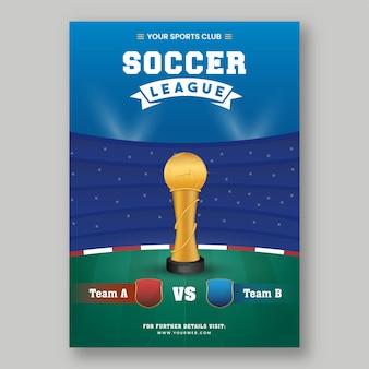 サッカーまたはアメリカンフットボールの競技ポスター