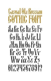 古いロシアのゴシックフォントの完全なアルファベット