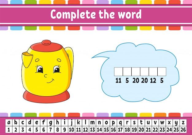 単語を補完。暗号コード。語彙と数字を学習します。