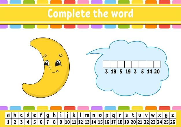 単語を補完。暗号コード。