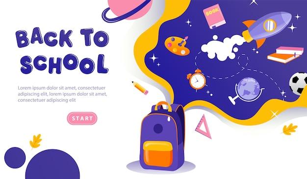学校に戻るの概念。バックバックと学用品の碑文。ウェブサイトのランディングページ。