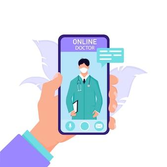 의학 및 건강 관리, 스마트 폰 상담 온라인의 개념. 손 평면 스타일에서 격리 된 흰색 배경에 전화를 보유하고있다. 웹 배너, 응용 프로그램 디자인 일러스트레이션