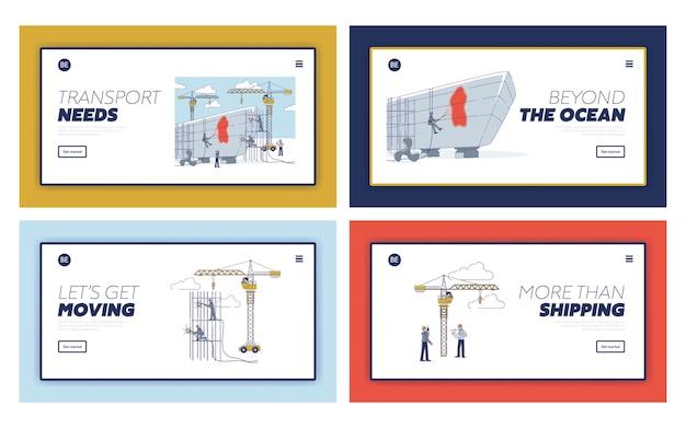 造船所の概念。ウェブサイトのランディングページ