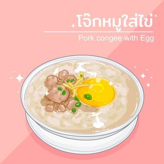 Рисовый отвар с яйцами и фаршем из свинины тайский завтрак. рисованная иллюстрация