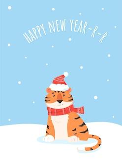 中国の伝統による虎の新年おめでとうございます。