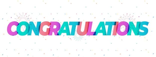 축하 축하 배너 템플릿