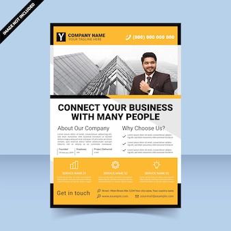 あなたのビジネスを多くの人々とつなぐチラシテンプレートデザイン