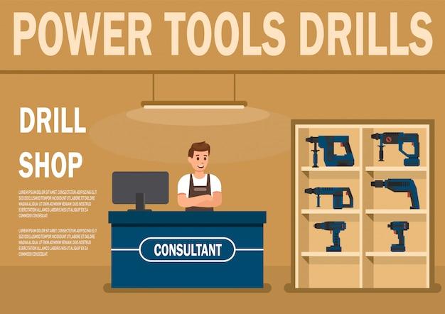 建設ドリルショップフラットベクトル広告バナー