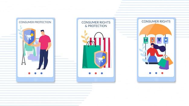 소비자 권리 및 보호 모바일 서비스 세트