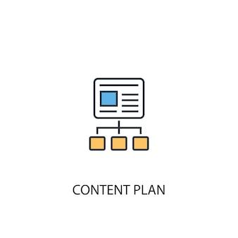 コンテンツプランのコンセプト2色の線のアイコン。シンプルな黄色と青の要素のイラスト。コンテンツプランコンセプト概要シンボルデザイン
