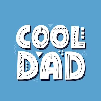 クールなお父さんの引用。 tシャツ、ポスター、カップ、カードの手描きベクトルレタリング。幸せな父の日のコンセプト