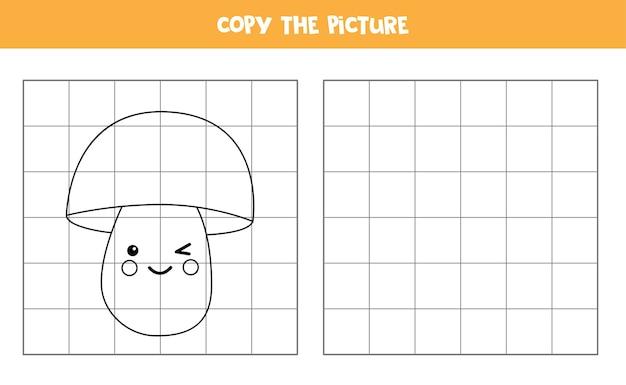 Copy the picture of cute kawaii mushroom. educational game for kids. handwriting practice.