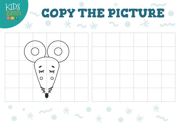 그림 그림을 복사하십시오. 미취학 아동을위한 교육 게임. 그리기를위한 만화 개요 마우스 헤드