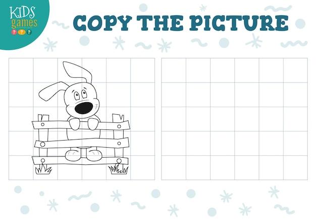 写真のイラストをコピーします。就学前の子供のための教育ゲーム。