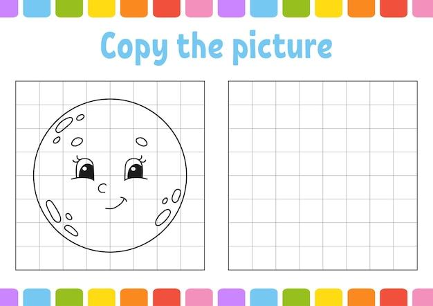 写真をコピーする子供のための塗り絵のページ