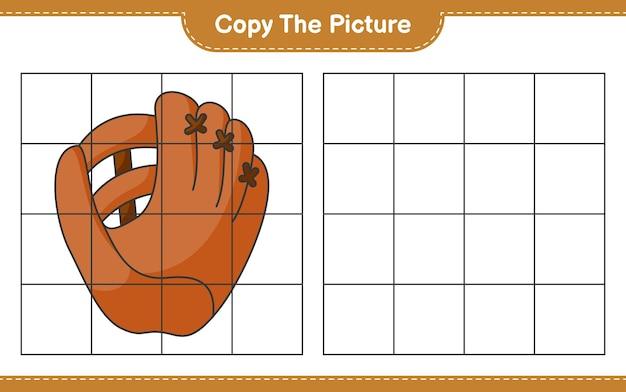 그림 복사 격자선을 사용하여 야구 글러브의 그림 복사 교육용 어린이 게임
