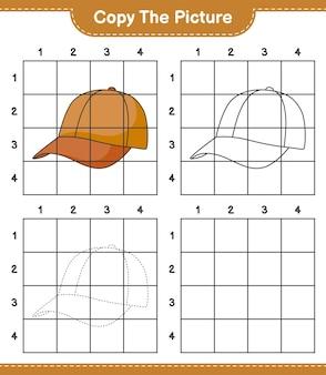 Скопируйте изображение, скопируйте изображение cap hat, используя линии сетки. развивающая детская игра.