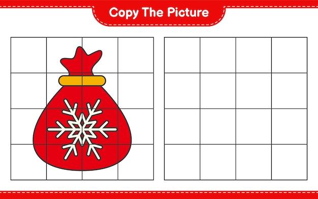 写真をコピーし、グリッド線を使用してサンタクロースバッグの写真をコピーします。教育的な子供向けゲーム、印刷可能なワークシート
