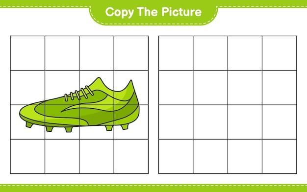 그림 복사 격자선을 사용하여 축구화 그림 복사 교육용 어린이 게임