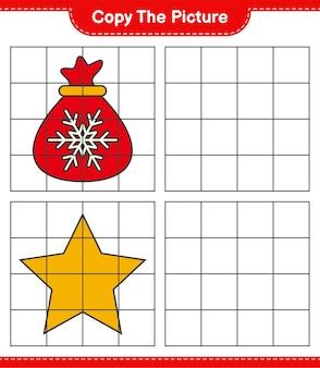 写真をコピーし、グリッド線を使用して星とサンタクロースバッグの写真をコピーします。教育的な子供向けゲーム、印刷可能なワークシート