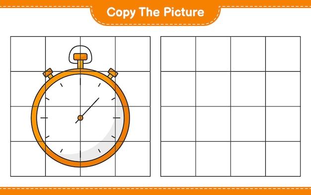 그림 복사 격자선을 사용하여 스톱워치의 그림 복사 교육용 어린이 게임
