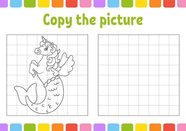 그림 복사 귀여운 인어 유니콘 아이들을위한 색칠 공부 페이지