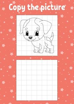 画像をコピーします。犬の動物。子供向けの塗り絵ページ。教育開発ワークシート。