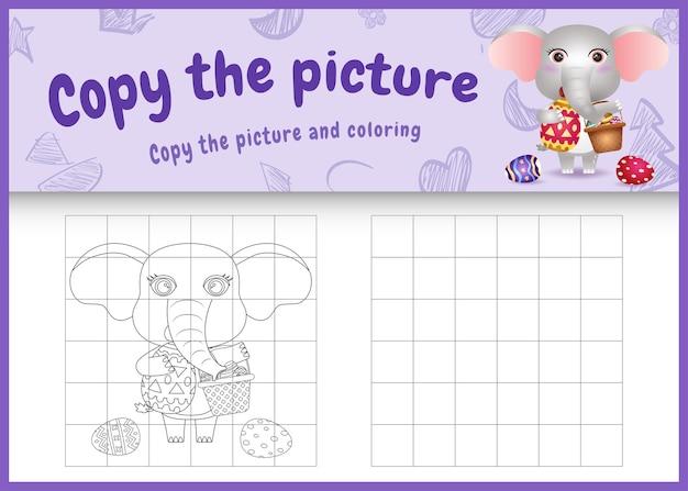 バケットエッグとイースターエッグを持ったかわいい象と一緒に、絵のキッズゲームとぬりえページをテーマにしたイースターをコピーします