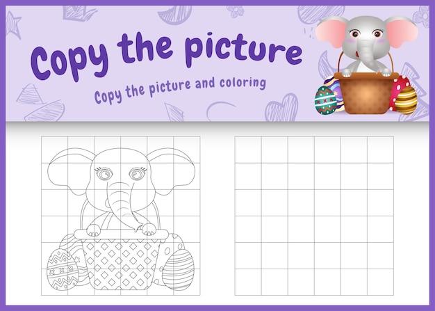 양동이 달걀에 귀여운 코끼리가있는 그림 어린이 게임과 색칠 페이지를 테마로 한 부활절을 복사하십시오.