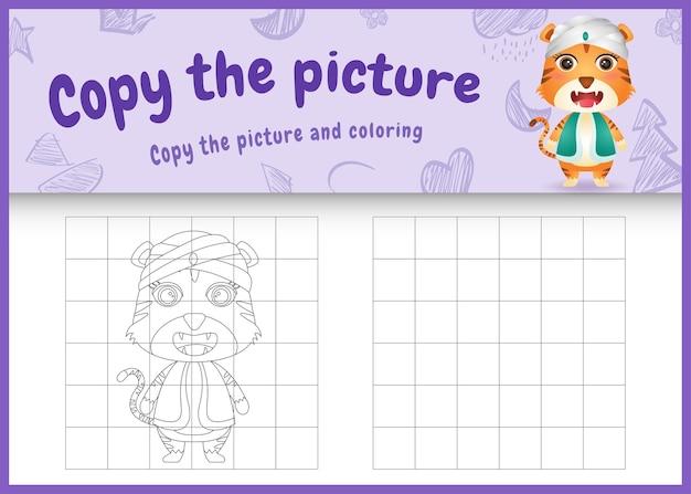 아랍어 전통 의상을 사용하여 귀여운 호랑이와 함께 그림 어린이 게임 및 색칠 페이지 테마 라마단을 복사하십시오.