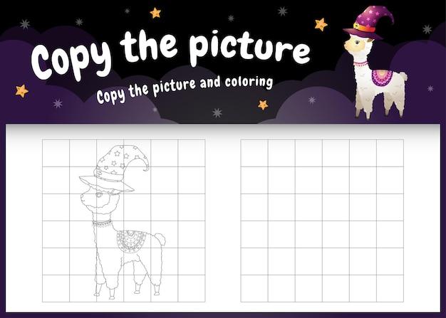 할로윈 의상을 사용하여 귀여운 알파카와 함께 그림 키즈 게임 및 색칠 공부 페이지를 복사하십시오.